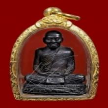 หลวงปู่ศรีรูปหล่อรุ่นแรกเนื้อทองแดงรมดำ ปี2539