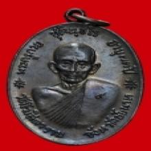 เหรียญจตุรพิธพรชัย หลวงพ่อกวย(เหรียญที่1)
