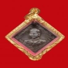 เหรียญกรมหลวงชุมพร 2466 หลวงปู่ศุข