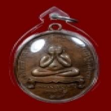 เหรียญทองแดงพระปิดตา หลวงพ่อแก้ว เกสาโร