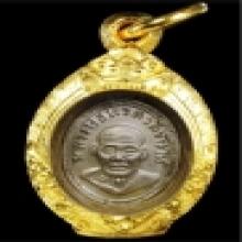 เหรียญเม็ดแตง 3 เส้น ปี 06 ไม่ชุบนิเกิ้ล