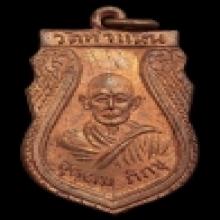 เหรียญหลวงพ่อเมือง วัดท่าแหน ลำปาง รุ่นแรก