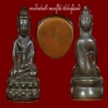 พระกริ่งสายฟ้า หลวงปู่โต๊ะ วัดประดู่ฉิมพลี ((3โค๊ต))