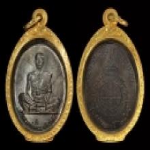 เหรียญ สร้างบารมี (เนื้อนวะโลหะ) หลวงพ่อคูณ วัดบ้านไร่ ปี251