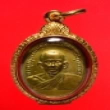 เหรียญหลวงพ่อสุด วัดกาหลง รุ่นแรก