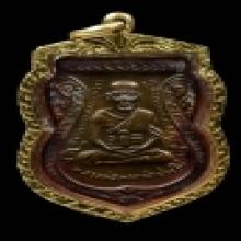 เหรียญเลื่อนสมณศักดิ์-หลังพระนอน  เนื้อทองแดง