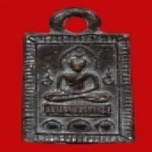 เหรียญหล่อปั้ม หลวงปู่ศุข (ออกวัดคลองขอม)