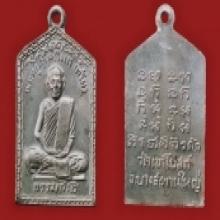 เหรียญหลวงพ่อท้วม วัดเขาโบสถ์ รุ่นแรก ปี 2510 เนื้ออัลปาก้า