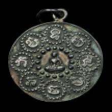 เหรียญพระพุทธบาทวัดเขาบางทรายเนื้อเงินใหญ่รุ่นแรก