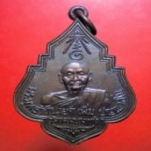เหรียญหลวงปู่เพิ่ม วัดกลางบางแก้ว พุ่มข้าวบิณฑ์ ปี2525