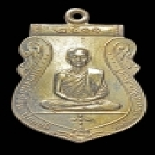 เหรียญเสมาหลวงพ่อย้อย วัดอัมพวัน จ.สระบุรี พ.ศ.2511 เนื้ออัล