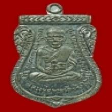 เหรียญเลื่อนสมณศักดิ์ ปี ๒๕๐๘ พิมพ์นิยม เนื้อตะกั่วลองพิมพ์