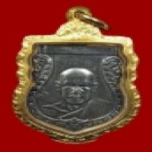 เหรียญเสมาหลวงพ่อเงิน เนื้อเงิน รุ่น2 วัดดอนยายหอม จ.นครปฐม