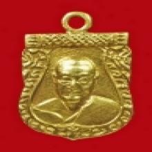 เหรียญเสมาเล็กเนื้อทองคำ ปี 2506 เสาร์ห้า หลวงพ่อเงิน