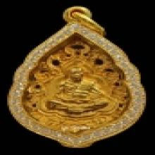เหรียญหล่อฉลุ หลวงปู่ทิม วัดละหารไร่ ปี2518