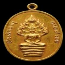 หลวงปู่ทิม แปดรอบ ทองคำ