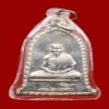เหรียญระฆังปี 2516 เนื้อเงิน