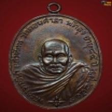เหรียญพระอาจารย์นำวัดดอนศาลารุ่นแรกสภาพสวยลุ้มแชมป์