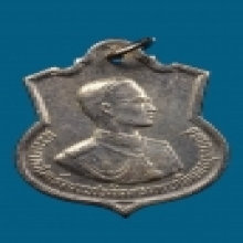 เหรียญเสมาในหลวง 3 รอบมหาราช ปี พ.ศ. 2506 ตอกโค๊ต
