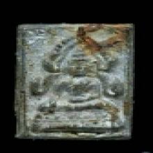 เหรียญหล่อชินราชวัดไลย์ หลวงปู่ศุขปลุกเสก