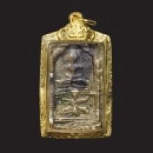เหรียญหล่อโบราณ หลวงปู่ศุข