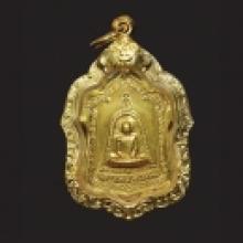 เหรียญแจกทาน หลวงพ่อพรหม ปี 2515