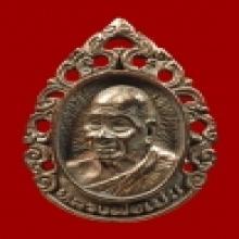 เหรียญหล่อฉลุ หลังหัวเสือ เนื้อสำริด หลวงพ่อเปิ่น