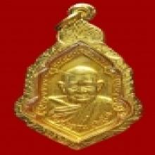 เหรียญหลวงปู่แหวน ทองคำ