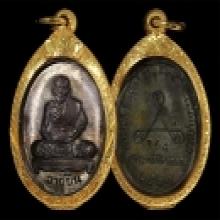 เหรียญอายุยืน(เต็มองค์) เนื้อนวะ หลวงปู่สี วัดถ้ำเขาบุญนาค