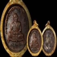 เหรียญเจริญพร 2 รุ่นไตรมาส on.๒๔๖๖