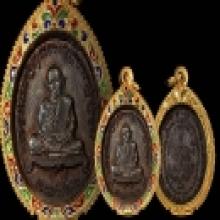 เหรียญเจริญพร 2 รุ่นไตรมาส on.๙๗ ((เนื้อนวะโลหะ ชินบัญชร))