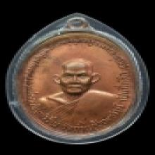 เหรียญรุ่นแรก หลวงพ่ออบ วัดถ้ำแก้ว ปี2516
