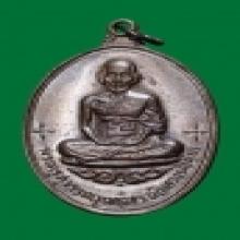 เหรียญเสาร์5(เนื้อนวะยันต์บี้)ปี16 หลวงพ่อมุ่ย วัดดอนไร่