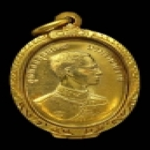 เหรียญที่ระลึกพระพุทธปัญจภาคี เนื้อทองคำ