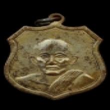 เหรียญพระครูศีลวิโรจน์ วัดกลางกบินทร์ รุ่นแรกปี2470