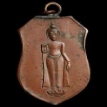 เหรียญธรรมจักร หลวงปู่สุขปลุกเสก วัดเขาธรรมมูล ติดที่1