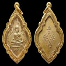 เหรียญหลวงพ่อม่วง วัดถ้ำคีรีวงศ์ ปี 2498