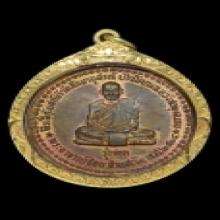 เหรียญหลวงปู่ชอบรุ่นแรก