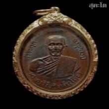 เหรียญรุ่น 2 ปี11 บล็อควงเดือนนิยม หลวงปู่โต๊ะ