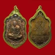 เหรียญเสมาแปดรอบล.ป.ทิม ผิวสวยเดิมพร้อมทอง