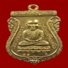 เหรียญหัวโต  อ.นอง เงิน หน้าทองคำ