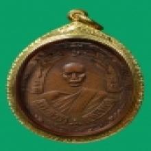 เหรียญรุ่น2หลวงพ่อฉุยวัดคงคาราม 2467