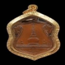 เหรียญตรีศูล พระบรมธาตุนคร แชมป์