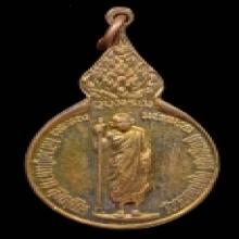 เหรียญหลวงปู่แหวน หลัง ภปร