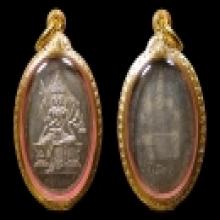 พระพรหมรุ่นแรกเนื้อเงินปี2512 หลวงปู่สีห์(ศรี) วัดสะแก