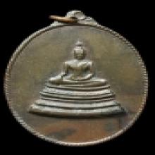 เหรียญสมเด็จพระศาสดา หลังตราชั่ง ปี๒๕๑๖ นวะโลหะ