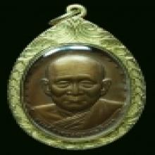 เหรียญรุ่นแรก สมเด็จญาณฯ วัดบวรฯ ปี28(รางวัลที่ ๑)