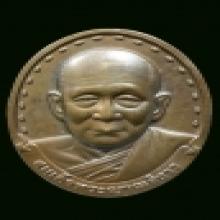 เหรียญรุ่นแรก สมเด็จญาณ วัดบวรฯ(รางวัลที่ ๑)