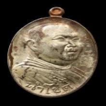 เหรียญนำโชค หลวงพ่อบัวสอน วัดเขาถ้ำประทุน นวะหมายเลข๑