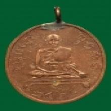 เหรียญหลวงพ่อพร วัดหนองแขม รุ่นแรก พ.ศ.2468